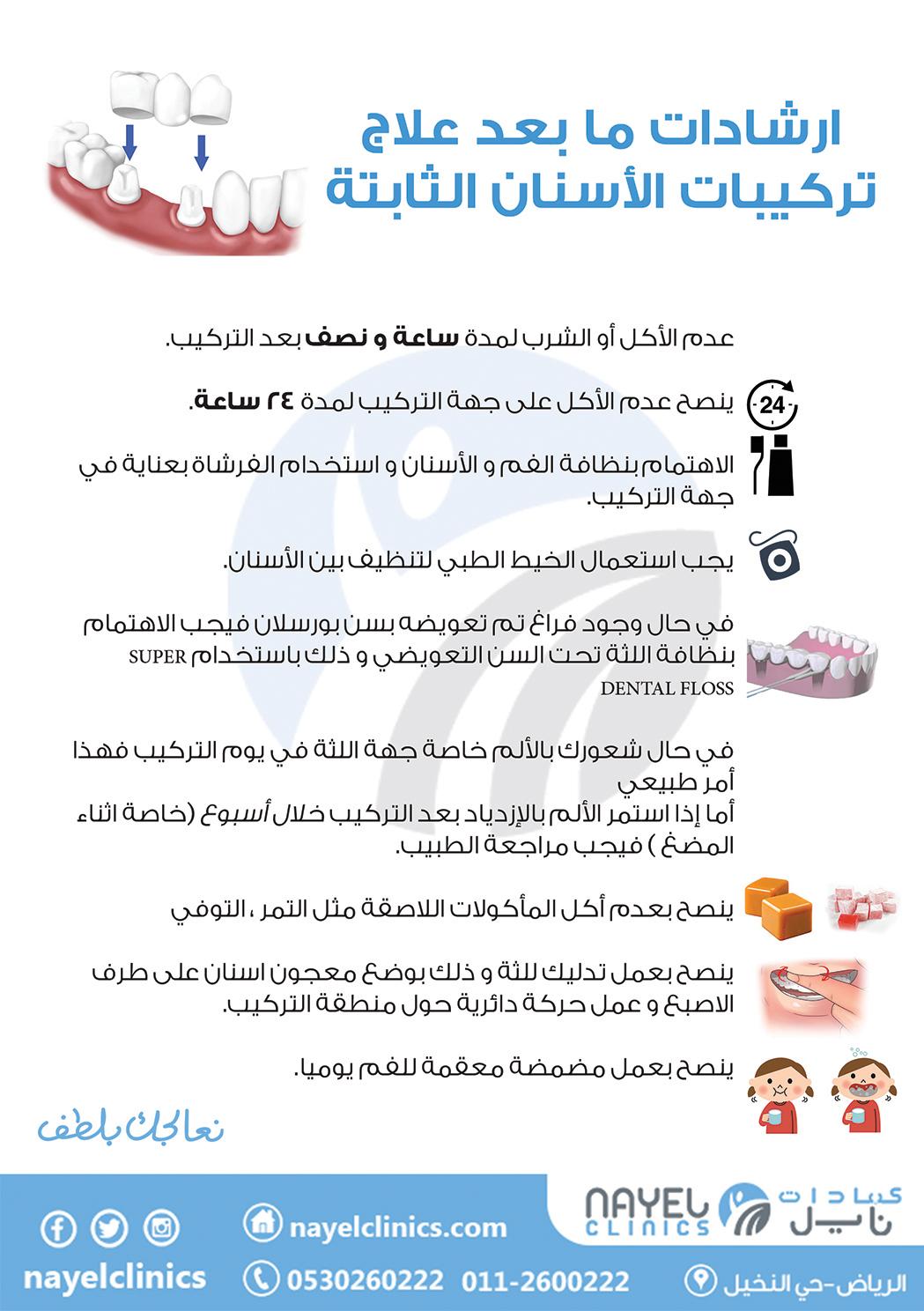تعليمات بعد خلع الاسنان